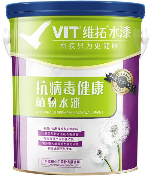VIT-2018抗病毒健康植物水漆
